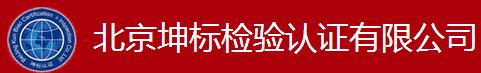 北京坤标检验认证有限公司