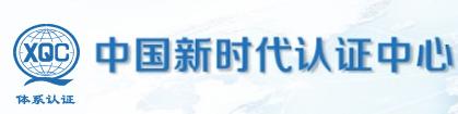 中国新时代认证中心